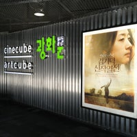 Photo taken at cinecube by ameli L. on 2/2/2013