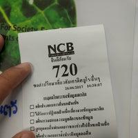 Photo taken at National Credit Bureau (NCB), GHB Branch by Sura Sake L. on 6/26/2017