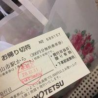 Photo taken at いよてつチケットセンター by Shogo on 10/31/2016