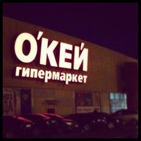 Photo taken at О'КЕЙ by Oleg L. on 2/17/2013