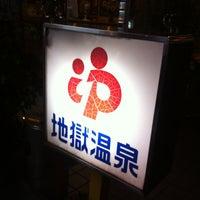 Photo taken at 地獄温泉 by Yuichiro S. on 9/25/2012