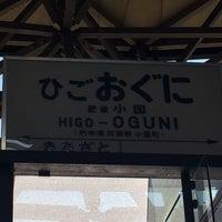 Photo taken at 肥後小国駅跡 by Mitsushimizu on 10/4/2015