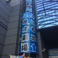 Photo taken at よしもと漫才劇場 by Mitsushimizu on 9/30/2017