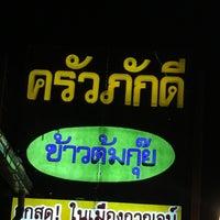 Photo taken at ครัวภักดี by Thattham N. on 2/13/2017