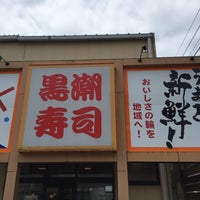 Photo taken at 黒潮寿司 串本店 by おさやん (. on 7/3/2016
