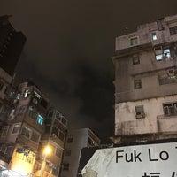Photo taken at 日安新城門藥行 by David S. on 10/14/2016