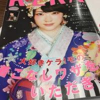 Photo taken at 筑波大学 現代視覚文化研究会BOX by 小雪 on 6/22/2016