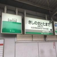 Photo taken at Kishinosato-Tamade Station (NK06) by へるにあ on 6/18/2017