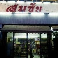 Photo taken at ร้านสมชัยเป็ดพะโล้ (โกเท้) นพวงศ์ by Pond T. on 9/22/2012