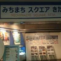 Photo taken at みちまちスクエア by かたとも on 7/14/2017