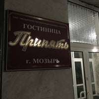 Photo taken at Гостиница «Припять» by Egor K. on 9/24/2017