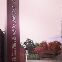 Photo taken at 中小企業大学校 旭川校 by Manabu S. on 10/26/2013
