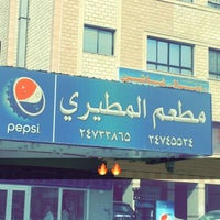 Photo taken at مطعم المطيري by Almuwiehy. on 8/3/2017