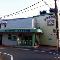 Photo taken at かすみ保育園 by し~さ ん. on 3/24/2014