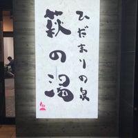 Photo prise au ひだまりの泉 萩の湯 par Ryo I. le9/11/2018