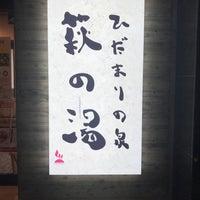 Photo prise au ひだまりの泉 萩の湯 par Ryo I. le4/11/2018