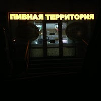 Photo taken at Пивная территория by Аню Т. on 1/4/2013