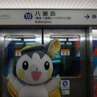 Photo taken at Hakkeijima Station by 甫輔 蒲. on 11/18/2017