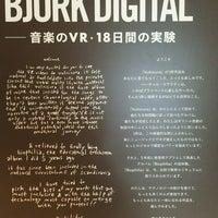 Photo taken at Bjork Biophilia Tokyo, 科学未来館 by あいこ on 7/10/2016