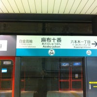 Photo taken at Azabu-juban Station by Hidenori K. on 5/15/2013