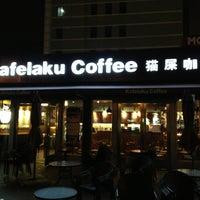 Photo taken at 猫屎咖啡 | Kafelaku (中山公园) by Toru I. on 10/16/2013