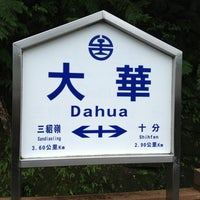 Photo taken at 臺鐵大華車站 TRA Dahua Station by Toru I. on 11/2/2013