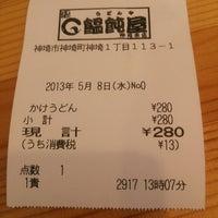 Photo taken at 齲鈍屋 by Seiji K. on 5/8/2013