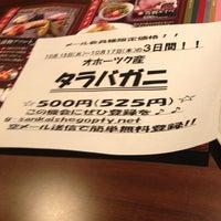 Photo taken at 活菜旬魚さんかい 白石店 by ターナー on 10/15/2013