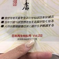 Photo taken at 播磨屋本店 京都パレスサイド店 by tomy z. on 11/7/2016