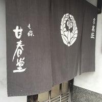 Foto scattata a 七條甘春堂 且坐喫茶 da U-co. ゆ. il 7/17/2016