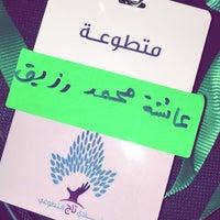 Photo taken at مركز الابداع الاسري النسائي للتدريب by Aisha R. on 11/26/2014