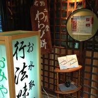 Photo taken at 龍美堂 by Yoshikazu I. on 11/6/2013