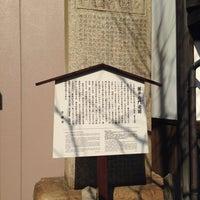 Photo taken at 藤井右門宅跡・贈正四位藤井君旧蹟碑 by Yoshikazu I. on 4/6/2014