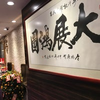 Photo taken at Xin Dau Ji 新斗記 by Hoffman M. on 1/27/2017