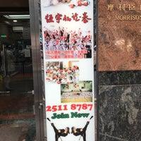 Photo taken at Heng Yue Yen Long Kwon 恆宇仁龍拳 by Hoffman M. on 12/4/2016