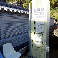 Photo taken at 足摺岬 バス停 by Ayumi K. on 12/22/2012