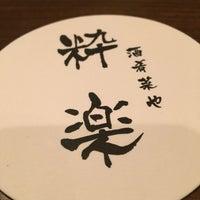Photo taken at 粋楽 by katsura s. on 8/16/2017