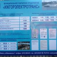 Photo taken at Ижевская Пристань by George G. on 6/19/2016