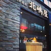 Photo taken at 五代目酒屋 北嶋屋 by bakura o. on 1/26/2013