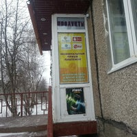 Photo taken at Портер. Магазин продуктов by Sasha A. on 3/19/2013