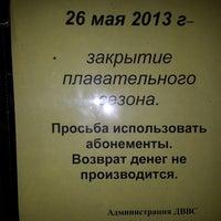 Photo taken at Дворец Водных Видов Спорта by nabiulin_mr on 5/4/2013
