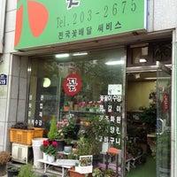 Photo taken at 꽃집 by Ah Jeong K. on 5/9/2013
