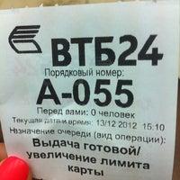 Photo taken at ВТБ 24 by 💝Dasha💝 on 12/13/2012