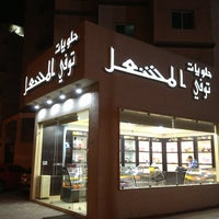 Photo taken at حلويات توفي المشعل by 7sooon84 on 2/19/2013