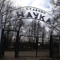 Photo taken at Стадион «Наука» by Carl_barks on 4/23/2013