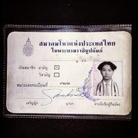 Photo taken at สมาคมโหรแห่งประเทศไทยในพระบรมราชินูปถัมภ์ by Jeffy T. on 2/21/2014