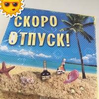 Photo taken at Единый Туристический Центр by Карина . on 5/27/2015