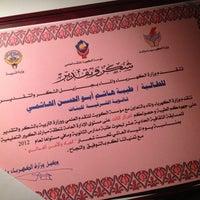 Photo taken at وزارة الكهرباء و الماء by ta1ba A. on 11/20/2012