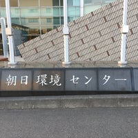 Photo taken at サンアール朝日環境センター by tcp i. on 3/4/2018