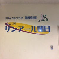 Photo taken at サンアール朝日環境センター by tcp i. on 11/11/2017